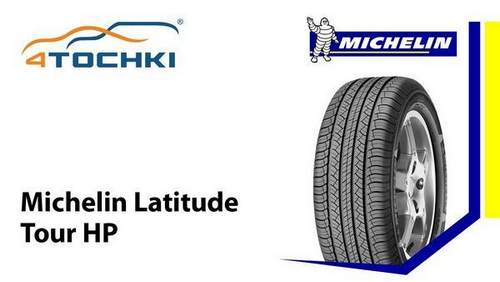 Michelin Latitude Tour Hp Тест
